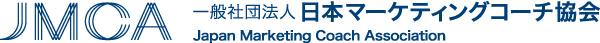 一般社団法人日本マーケティングコーチ協会